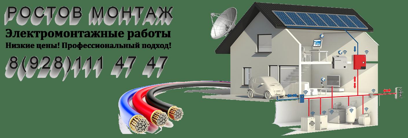 Ростов Электро Монтаж +7(928)111-47-47